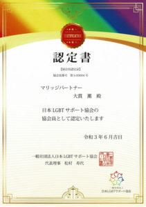 LGBTサポート協会認定証